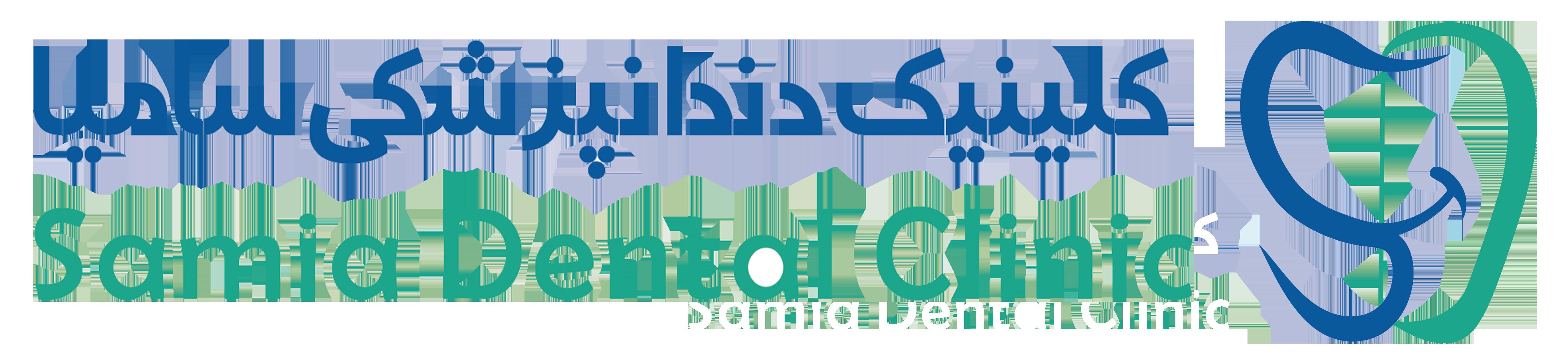 کلینیک دندانپزشکی سامیا